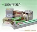 日本油脂(TASETO)不鏽鋼