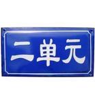搪瓷標牌 2