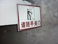 搪瓷標牌 4