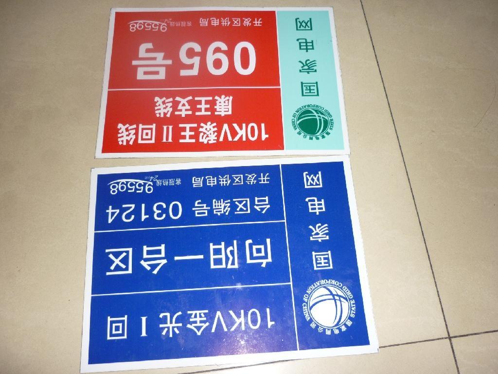 交通標牌 2