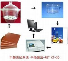 板材甲醛檢測儀(乾燥器法)