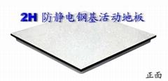 防靜電陶瓷鋼基地板