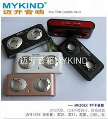 迈开插卡ipod迷你音箱 MK308-X