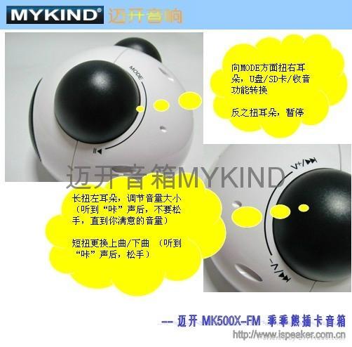 迈开乖乖熊插卡式音箱  MK500X-FM 3