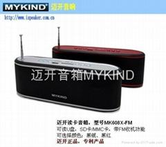 邁開典藏珍品讀卡音箱MK608-X-FM