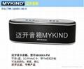 迈开典藏珍品读卡音箱MK608-X-FM 3