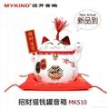 迈开招财猫钱罐音箱MK510 1