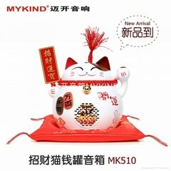 邁開招財貓錢罐音箱MK510