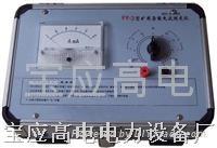 高电牌矿用杂散电流测试仪(测速快)
