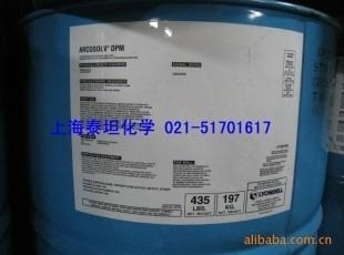 Dipropylene Glycol Methyl Ether(DPM) 1