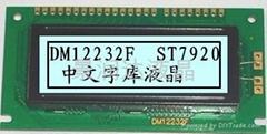 供應12232中文字庫液晶屏