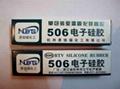 电子硅胶,RTV硅胶,电子密封