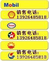 潤滑油 抗磨液壓油 齒輪油 銷售 廣州 鏈條油 導熱油