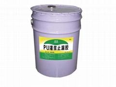 聚氨酯灌浆料(疏水型)DMPU-S-GJ-O-510