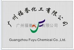 广州福誉化工有限公司