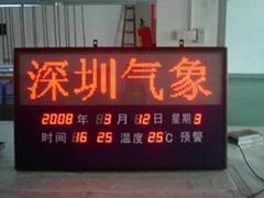 恆光達LED氣象屏型號:HGD-QX1