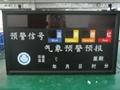 恆光達LED氣象屏型號:HGD-QX1 2