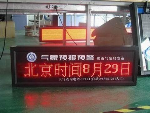 LED災害預警屏HGD-QX4 1