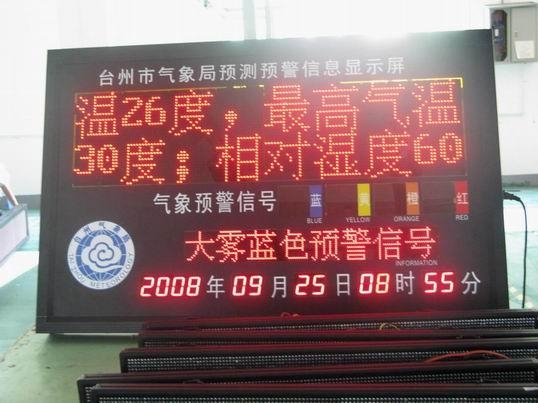 無線LED預警屏型號HGD-QX5 1