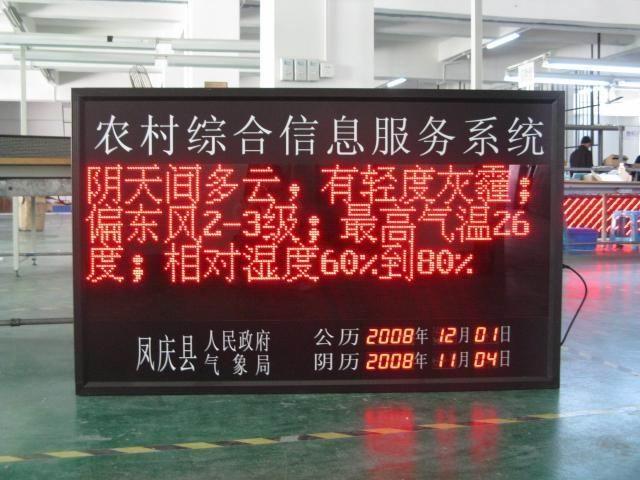 氣象專用LED顯示屏型號HGD-QX7  1