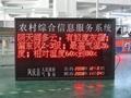 氣象專用LED顯示屏型號HGD
