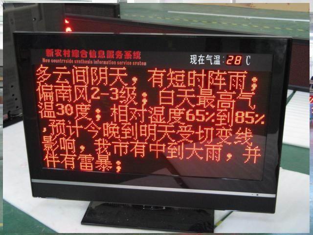 無線LED氣象電子屏HGD-QX08 1