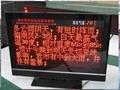 無線LED氣象電子屏HGD-Q