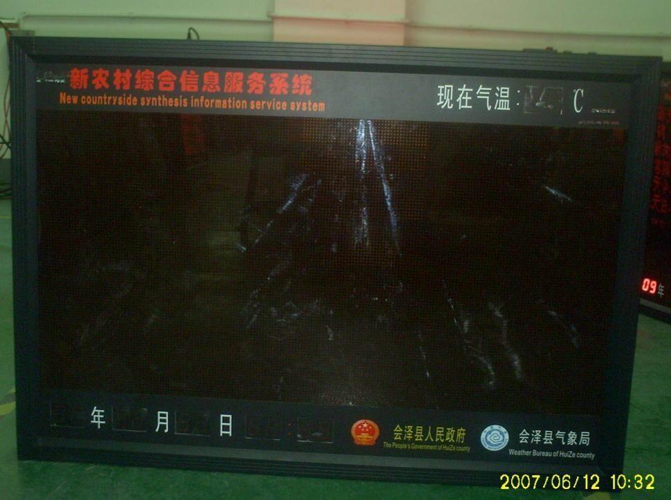 氣象電子屏HGD-QX9 1