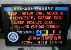 氣象災害預警LED電子顯示屏型號:HGD-QX10