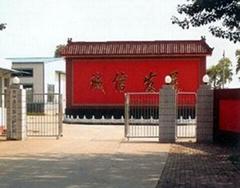 安平县兴泰达护栏网厂