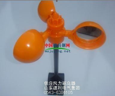 風力驅鳥器 1