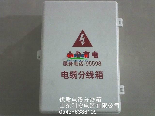 電力電纜接線箱 3