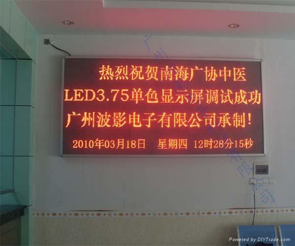 LED電子屏 1