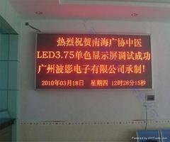 LED電子屏