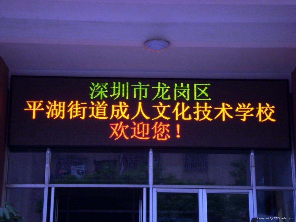 LED電子屏 5