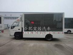 富园牌HFY5041XXC广告车