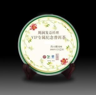 YC普洱茶A01-定制茶 1
