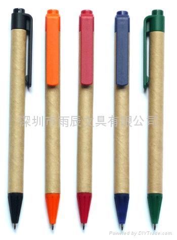 环保原子笔 1