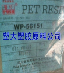 四川普什PET塑胶原料WP56151,WP56152瓶级