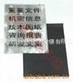 防复印变黑纸 2