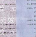 防复印显字纸 1