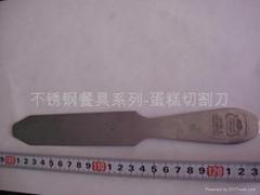 奶油餐刀(涂抹黄油用的餐具)