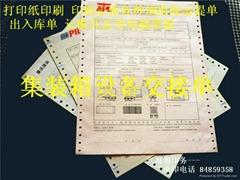 电脑票据印刷