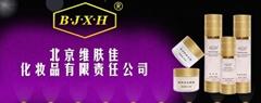 北京维肤佳化妆品有限公司