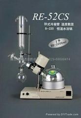 亞榮旋轉蒸發器RE-52CS