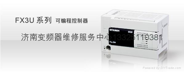 济南三菱PLC维修服务中心13325110381 2