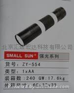 小太陽手電筒