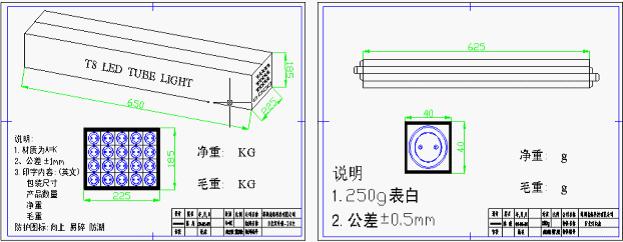 LED 日光燈 3