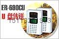 ER-691CU消費機依時利