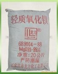 供应轻质氧化镁95%